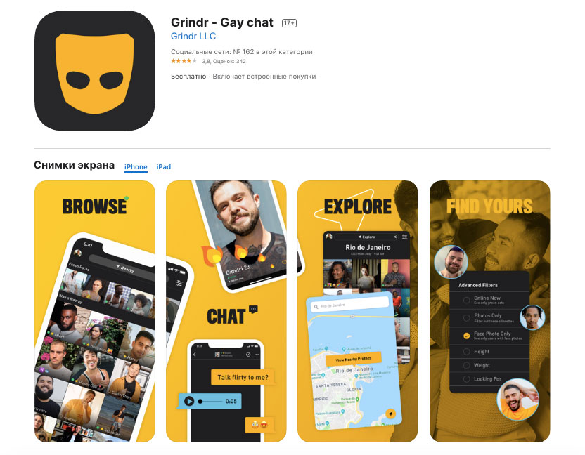 Grindr Gay chat app